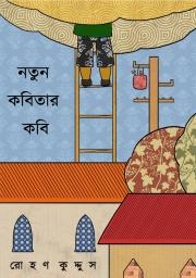 Notun Kobitar Kobi