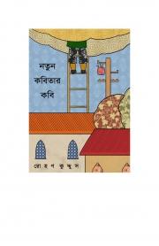 Notun Kobitar Kobi (eBook)