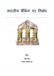 भारतीय बैंकिंग पर निबंध (eBook)