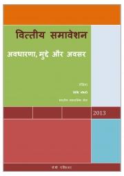 वित्तीय समावेशन पर निबंध (eBook)