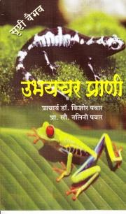 Ubhaychar Prani (eBook)