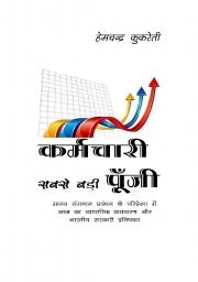 कर्मचारी सबसे बड़ी पूंजी (eBook)