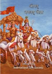 Shrimad Bhagavad Gita (In Hindi)