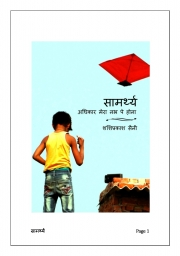 सामर्थ्य (Saamarthya) (eBook)