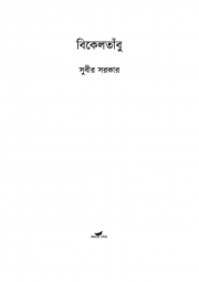 bikeltabu (eBook)