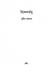 bikeltabu (eBook)