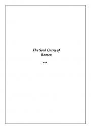 The Soul Curry of Romeo (eBook)