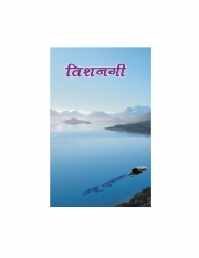 Tishnagi (eBook)
