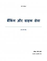 बैंकिंग और ग्राहक सेवा (eBook)