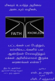 Knowledge Go get it ( Tamil ) (eBook)