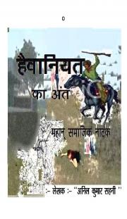 HAIWANIYTA KA ANT (eBook)