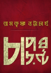 চাপড় ঘণ্ট (Chapar Ghanta)