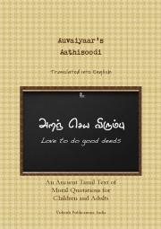 Auvaiyaar's Aathisoodi Translated into English