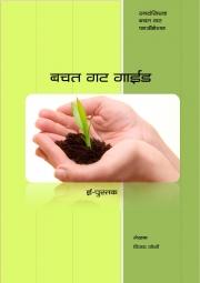 बचत गट गाईड (eBook)
