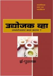 उद्योजक व्हा (eBook)