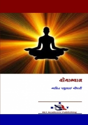 Yogabhyas