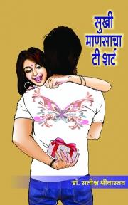Sukhi Manasacha T Shirt