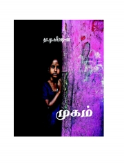 Mugam ( in English font) (eBook)