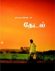 Thedal ( paagam 2) (eBook)
