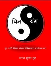 Yin-Yang (eBook)
