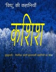 Kashish (eBook)