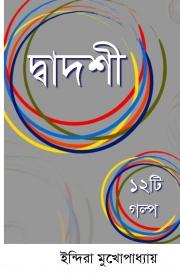 Dwadashi