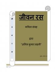 जीवन रस  (eBook)