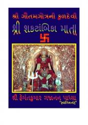 SHRI GAUTAMGOTRANI KULADEVI SHRI SHAKATAMBIKA MATA   (eBook)