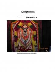 Vishnusahasranama (eBook)