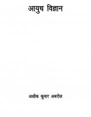 AYUDH VIGYAN (eBook)