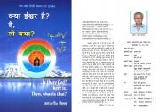 Kya Ishwar Hai? Hai, To Kya Hai? (eBook)