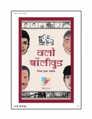 Chalo Bollywood (eBook)