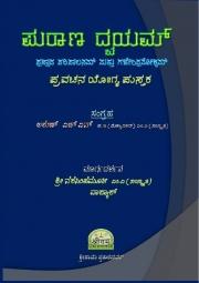 Purana-Dvayam (eBook)