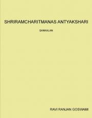 SHRIRAMCHARITMANAS ANTYAKSHARI
