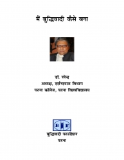 Main Buddhiwadi Kaise Bana (eBook)