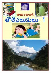 Tolipalukulu 1 (తొలిపలుకులు 1) (eBook)