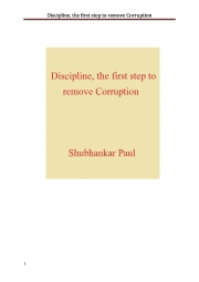 Discipline, the first step to remove Corruption (eBook)