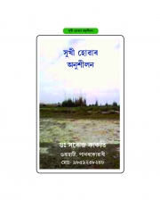 Sukhi Howar Anusilan (eBook)