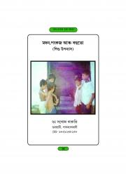 Madan, Pankaj Aru Bahuto (eBook)