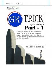 Gk Trick (part 1) (eBook)