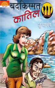Badkismat Qatil (Javed Amar John Series - 2)