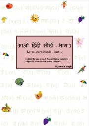 आओ हिंदी सीखें - भाग 1 (eBook)