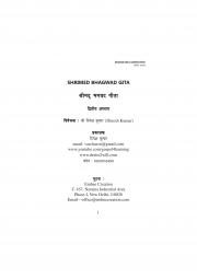 श्रीमद भगवद गीता - द्वितीय अध्याय  (eBook)