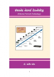 ETHERNET NETWORK TECHNOLOGY (eBook)