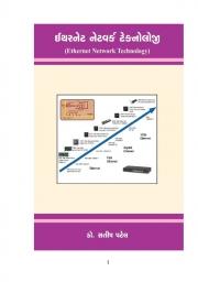 ETHERNET NETWORK TECHNOLOGY (eBook)