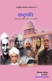 वस्तुनिष्ठ भारतीय राजव्यवस्था -1: राष्ट्रपति