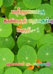 Matrumoru Kavithai Thoguppu Pakuthi 1 (eBook)