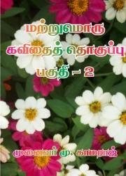 Matrumoru Kavithai Thoguppu Pakuthi 2 (eBook)