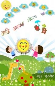 Taki Bachpan Khila Rahe (eBook)