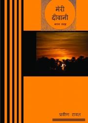मेरी दीवानी ( काव्य संग्रह ), meri diwani